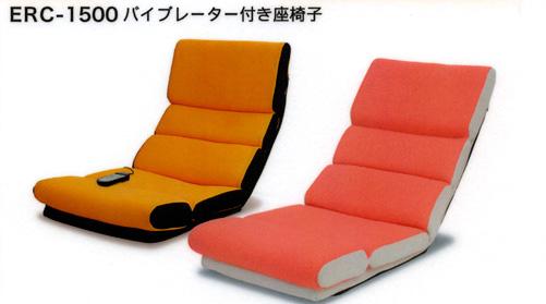 バイブレータ付座椅子.jpg